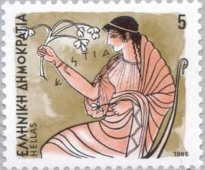 Hestia - timbre grec